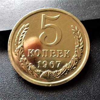 MN СССР 5 копеек 1967 года, наборная, редкая, ЛЮКС!