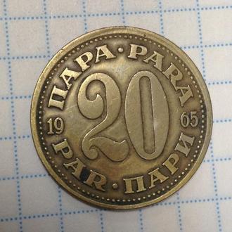 ЮГОСЛАВИЯ, 20 пара 1965