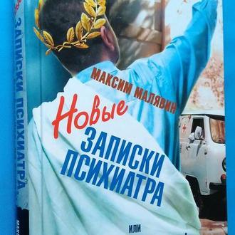 Малявин М. Новые записки психиатра или Барбухайка, на выезд. 2012 г. Состояние новое!