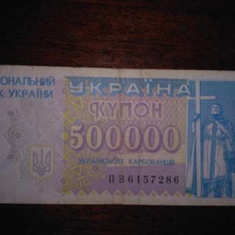 500000карбованців
