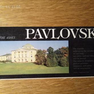 Открытки Павловск 12 шт СССР 1984