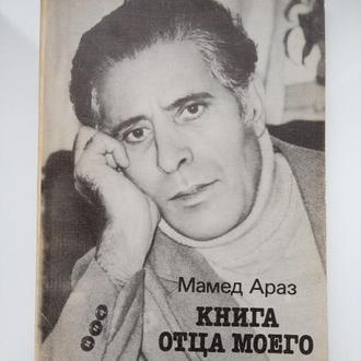 Книга отца моего - Мамед Араз -