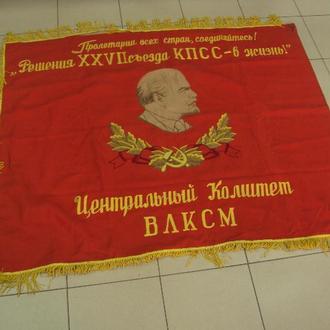 флаг знамя влксм размер 108х137 см №5