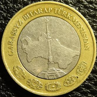 1 манат 2010 Туркменістан