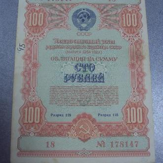 облигация 100 рублей 1954 №347