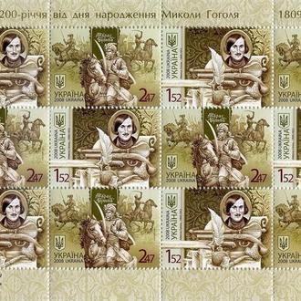 2008. Гоголь. Лист