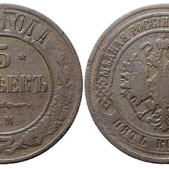 5 копеек 1875 года №4411
