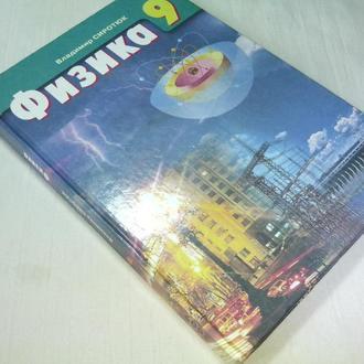 Физика. Учебник для 9 класса. В.Сиротюк. Киев 2009