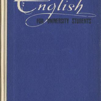 Учебник английского языка. English for University Students. Абрамкина, Фалькович. 1966