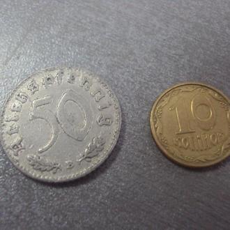 монета германия 50 рейхспфеннигов 1941 В №1007