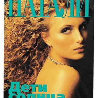 Календарик 2001 Пресса, Натали