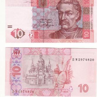10 гривен 2004 Тигипко Украина UNC