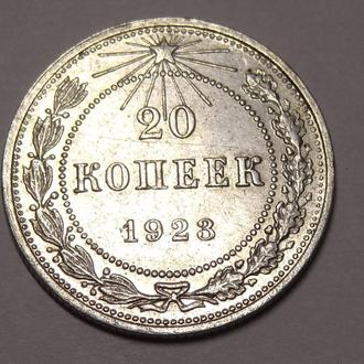 РСФСР 20 копеек серебро 1923 г