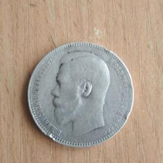 Монета царская,  1 рубыль 1897