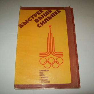 Плакат Олимпиада 80 Спорт Быстрее Выше Сильнее Кармацкий А. СССР