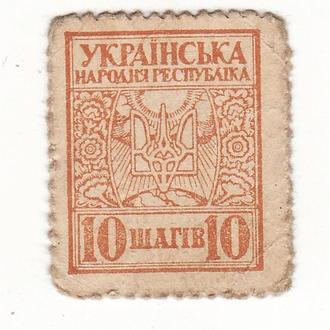 10 шагов 1918 УНР деньги-марки нечастая. №4