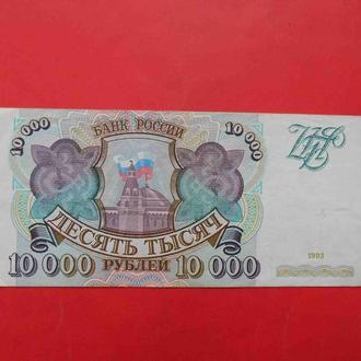 РОССИЯ 1993 выпуск  10000 рублей. Состояние
