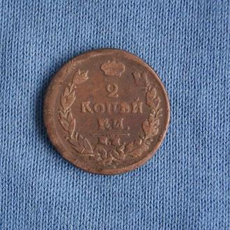 Россия 2 коп 1818 г
