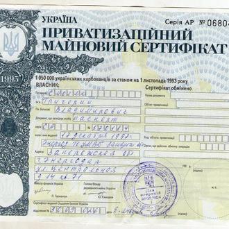 Приватизаційний майновий сертифікат Україна 1995 рік №0680497
