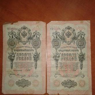 Десять рублей 1909 года одним лотом