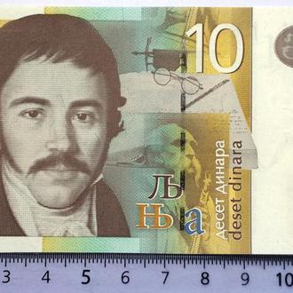 Сербія 10 дінар (Сербия 10 динар) 2013 UNC