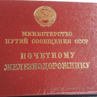 """Удостоверение к знаку """"Почётный железнороджник"""""""