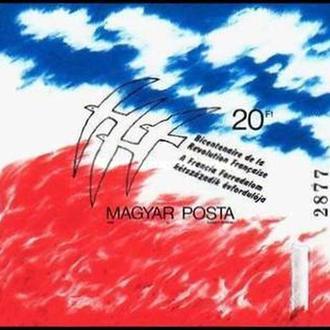 Венгрия 1989 БЛ Франц. революция