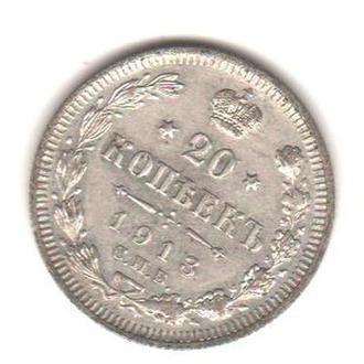 1913 Россия 20 копеек