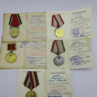 Медали СССР документы на одну ФИО