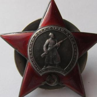 Орден Красная звезда № 322821