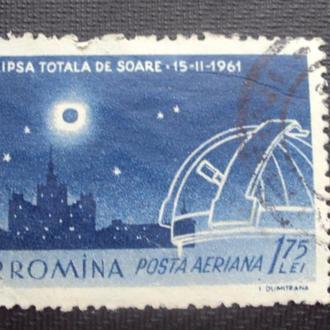 Румыния 1961г.гаш.