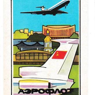 Календарик 1986 Аэрофлот