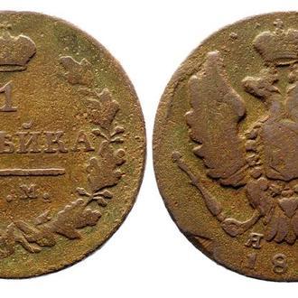 1 копейка 1821 года №3535