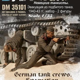 Danmodel 35101 - немецкие танкисты. Эвакуация из подбитого танка. 1940-43 гг. набор №1 - 2 фигуры