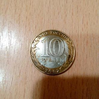 Юбилейные 10 рублей, Старая Русса.
