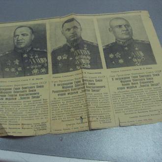 газета жуков рокоссовский конев 1945 №368