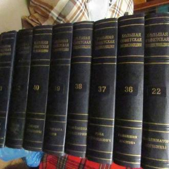 Большая Советская Энциклопедия 1954 год