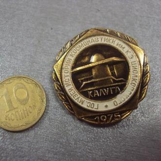 музей истории космонавтики им.Циолковского калуга 1975 №4964