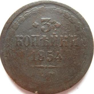 3 копейки 1854г.
