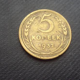 СССР 5 коп. 1932г.
