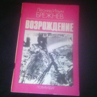 ЛИ Брежнев Книги 3шт