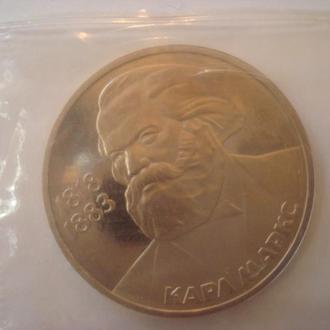 1 рубль Карл Маркс пруф