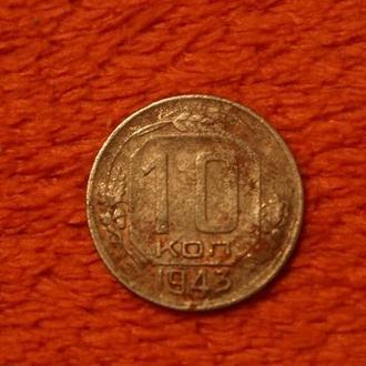 10 копеек 1943 год.