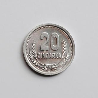 Албания 20 киндарок 1988 г., UNC, 'Народная Республика (1945-1991)'