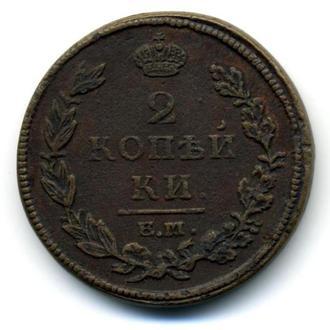 2 копейки 1813 Е.М. - Н М. Сохран