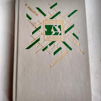 А. Козачинский. Зелёный фургон. И.Макаров. Рейд чёрного жука. Р. Кимм.  (Советский детектив).