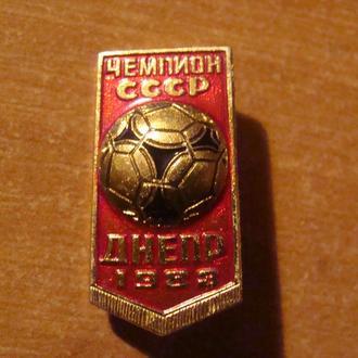 Днепр  Чемпионат СССР 1983
