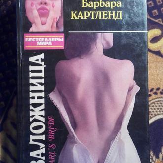 Барбара Картленд Заложница