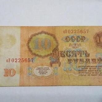 10 рублей 1961 657