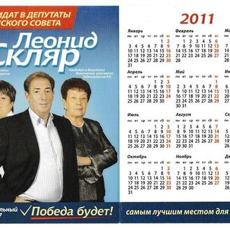 Календарик 2011 Политика, раскладной